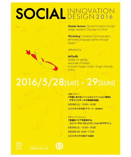 SID2016_Pamphlet1_160418