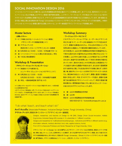 SID2016_Pamphlet2_160418