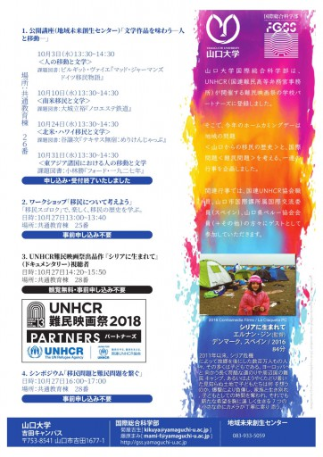 UNHCR Pamphlet_FIXED(011018)FRONT(1)-2